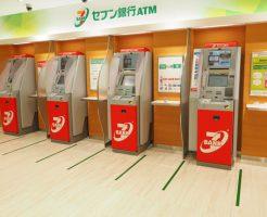 セブン銀行ATMは楽天銀行キャッシュカードが使える