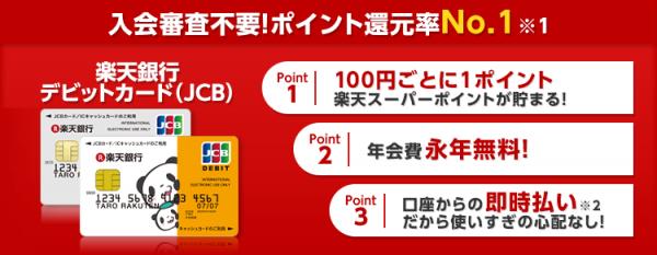 楽天銀行デビットカードJCBデビットカード