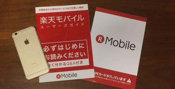 楽天モバイルとiPhone