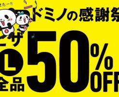 ドミノ・ピザ全品50%OFF