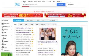 楽天ウェブ検索PC