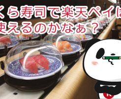 くら寿司で楽天ペイは使えるのかなぁ