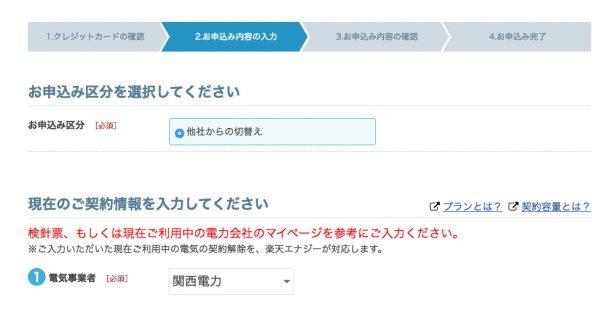 申込み内容の入力画面