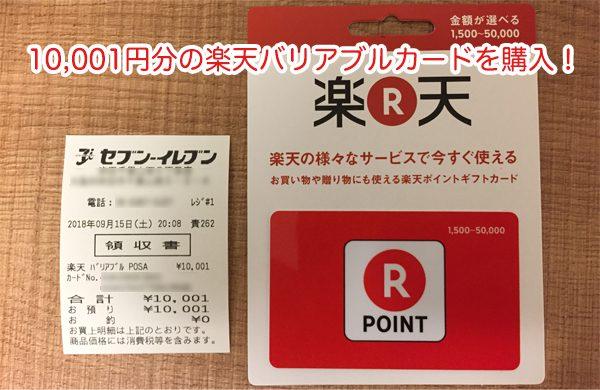楽天バリアブルカード10001円分を購入