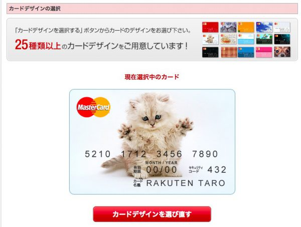 楽天バーチャルプリペイドカードの購入方法3