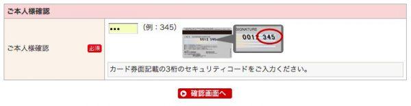 楽天バーチャルプリペイドカードの購入方法5