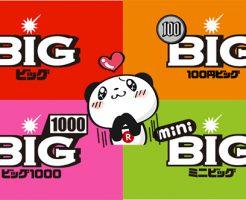 BIG/100円BIG/BIG1000/miniBIGの違い