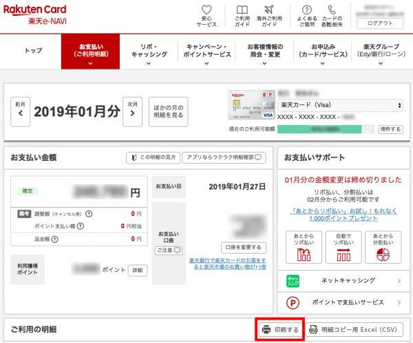 楽天カードの利用明細を印刷する方法は?PDF保存でも便利 ...