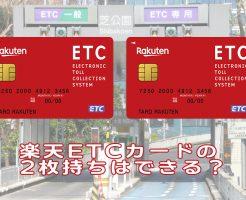 楽天ETCカードの2枚持ちはできるの?