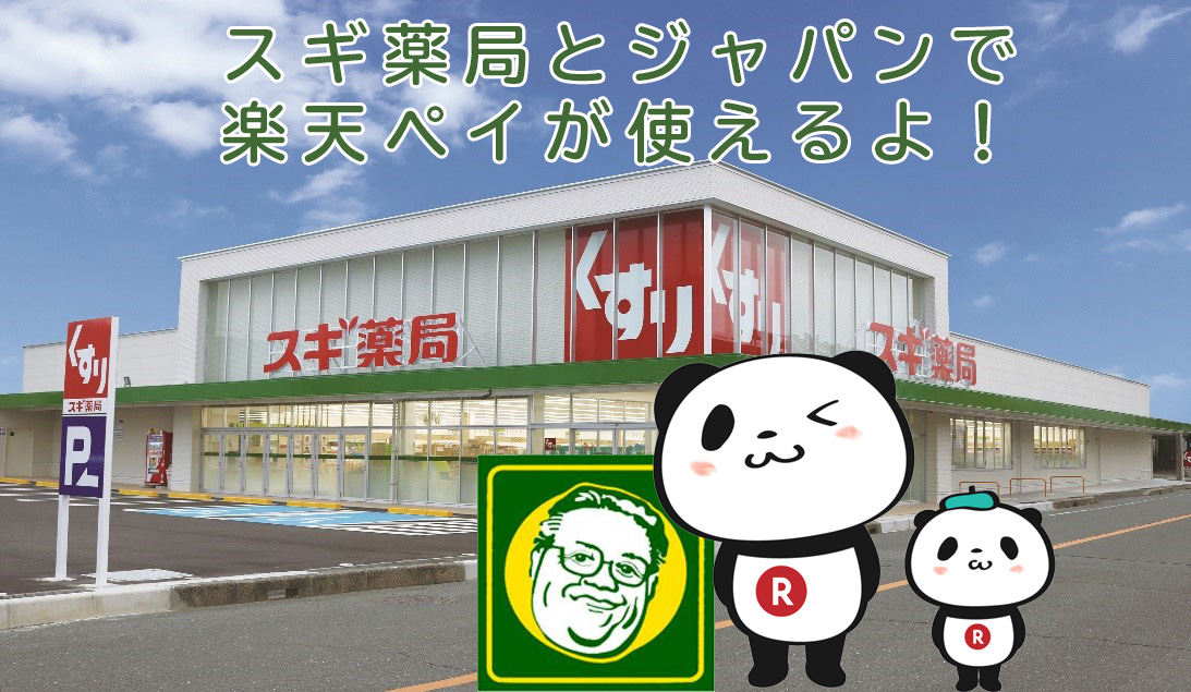 スギ薬局とジャパンで楽天ペイが使えるようになったよ